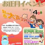 20150104お正月イベント