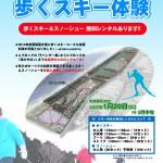 20150120歩くスキー