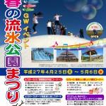 150425-0506春の公園まつりポスター
