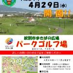 150429まきばの広場パークゴルフ場オープン