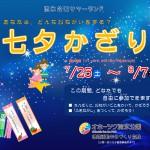 150725-0807七夕ポスター