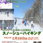 160228スノーシューハイキング1