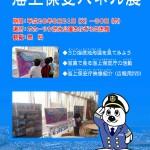 160621-30海上保安庁パネル展