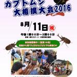 160811カブトムシ大相撲大会2016