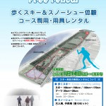 170114-0311歩くスキー&スノーシュー